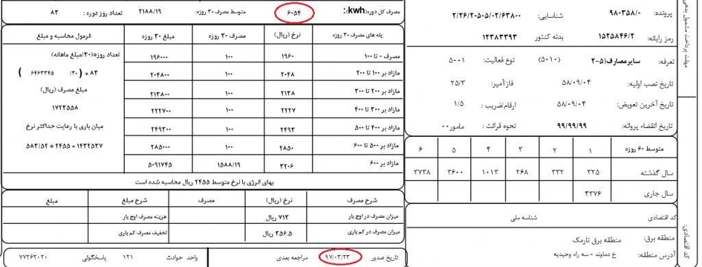 قبض برق مصرفی در خرداد 97