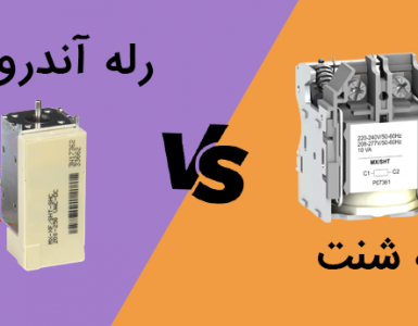 تفاوت رله شنت و آندرولتاژ