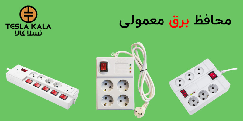 نمونههایی از محافظ برق معمولی