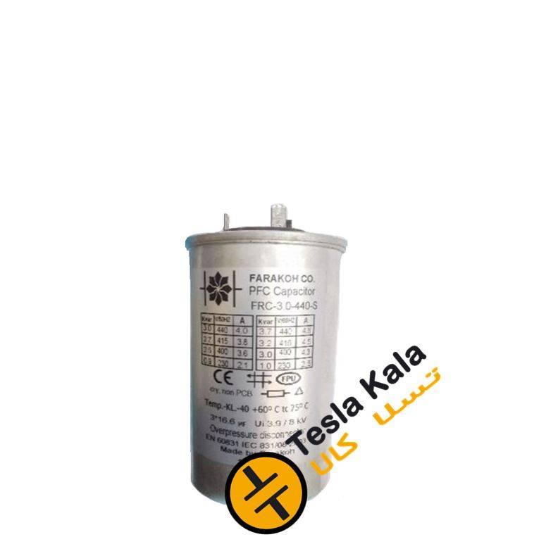 خازن 3فاز فشار ضعیف فراکوه، 3 کیلووار در 440 ولت ( 2.5 در 400) سری FRC