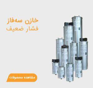 capacitor 300x285 - تسلاکالا- قیمت انواع تجهیزات تابلو بانک خازنی، کلید اتوماتیک و کنتاکتور