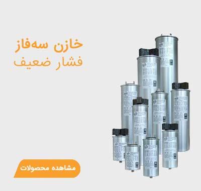 capacitor - تسلاکالا- قیمت انواع تجهیزات تابلو بانک خازنی، کلید اتوماتیک و کنتاکتور