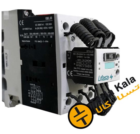 کنتاکتور خازنی 60کیلوواری برند LIFASA مدل KML60