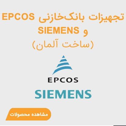 ٍEPCOS - انواع بانک خازنی   نمایندگی فراکو آلمان FRAKO، پرتو خازن PKC و لیفاسا اسپانیا Lifasa