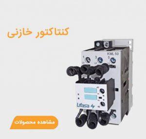 contactor 300x285 - تسلاکالا؛ بررسی و خرید آسان تجهیزات بانک خازنی | لیست قیمت و خرید