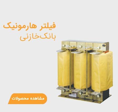 harmonicfilter - انواع بانک خازنی | نمایندگی فراکو آلمان FRAKO، پرتو خازن PKC و لیفاسا اسپانیا Lifasa