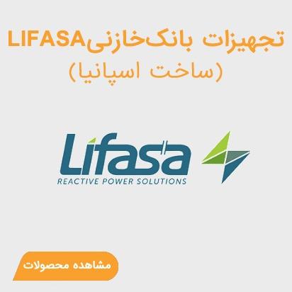 lifasa - انواع بانک خازنی | نمایندگی فراکو آلمان FRAKO، پرتو خازن PKC و لیفاسا اسپانیا Lifasa