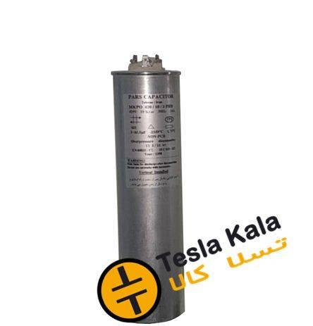خازن 3فاز فشارضعیف روغنی،7.5کیلووار پارس مدل MKPO 400/7.5