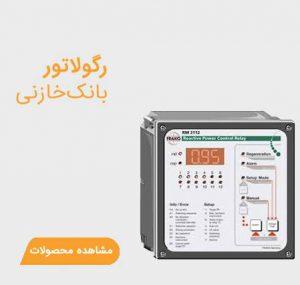 regulator 300x285 - تسلاکالا؛ بررسی و خرید آسان تجهیزات بانک خازنی | لیست قیمت و خرید
