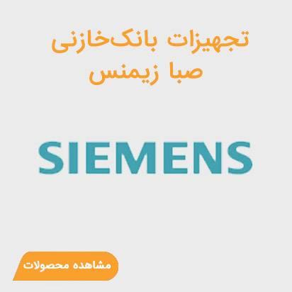 saba siemens - انواع بانک خازنی | نمایندگی فراکو آلمان FRAKO، پرتو خازن PKC و لیفاسا اسپانیا Lifasa