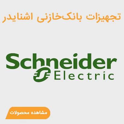 shnider - انواع بانک خازنی | نمایندگی فراکو آلمان FRAKO، پرتو خازن PKC و لیفاسا اسپانیا Lifasa