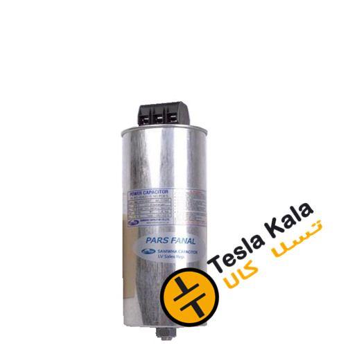 خازن سه فاز فشار ضعیف پارس فانال 7.5 کیلووار SAMWHA-PARS FANAL