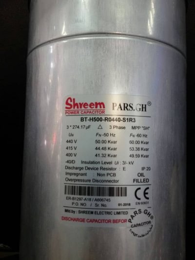 50 PARS SHREEM  400x533 - خازن 3فاز فشارضعیف سیلندری روغنی، پارس شریم ، 50 کیلووار در 440 ولت ( 40 در 400)