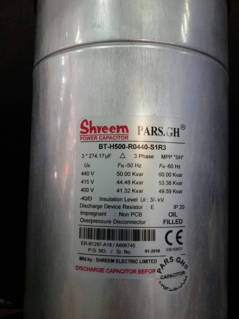خازن 3فاز فشارضعیف سیلندری روغنی، پارس شریم ، 50 کیلووار در 440 ولت ( 40 در 400)