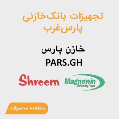 shreem - انواع بانک خازنی | نمایندگی فراکو آلمان FRAKO، پرتو خازن PKC و لیفاسا اسپانیا Lifasa