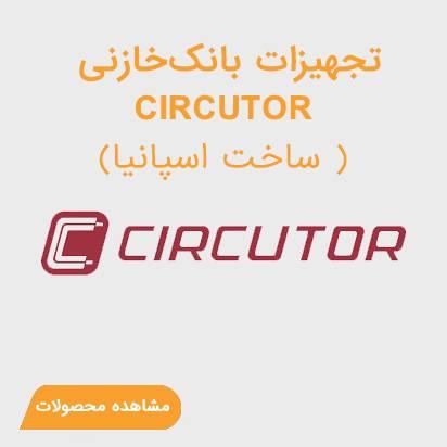 circutor - تسلاکالا؛ فروشگاه تجهیزات بانک خازنی | لیست قیمت و خرید