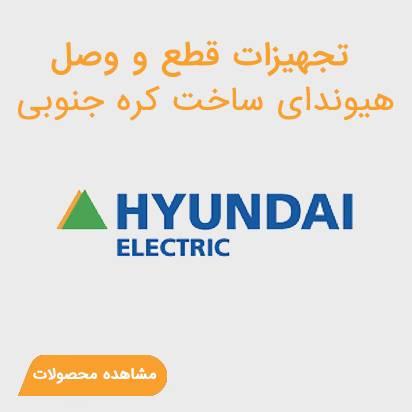 hundai - تسلاکالا؛ فروشگاه تجهیزات بانک خازنی | لیست قیمت و خرید