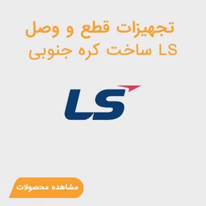 ls - تسلاکالا؛ فروشگاه تجهیزات بانک خازنی | لیست قیمت و خرید