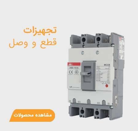 switch - تسلاکالا؛ فروشگاه تجهیزات بانک خازنی | لیست قیمت و خرید