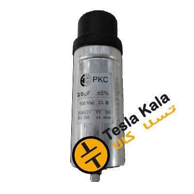 خازن تکفاز فشار ضعیف 20 میکروفارادی ،550 ولت ،  PKC