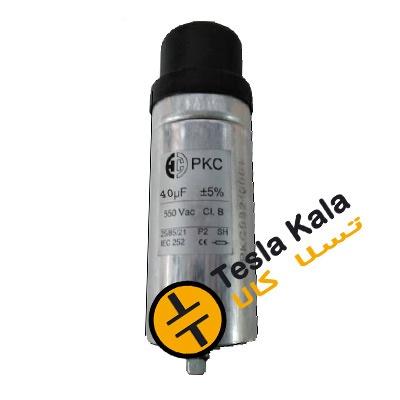 خازن تکفاز فشار ضعیف 40 میکروفارادی ،550 ولت ،  PKC
