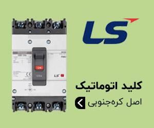کلید اتوماتیک ls